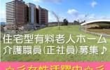 【泉区高森】\☆彡女性大活躍中☆彡/住宅型有料老人ホーム*介護職員(正社員) イメージ