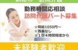 【釧路市/訪問介護】☆パート☆短時間勤務可能☆主婦おすすめ☆残業なし☆ イメージ