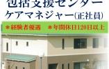 【仙台市青葉区】包括支援センターでのケアマネージャー(正社員)\日勤のみ/ イメージ