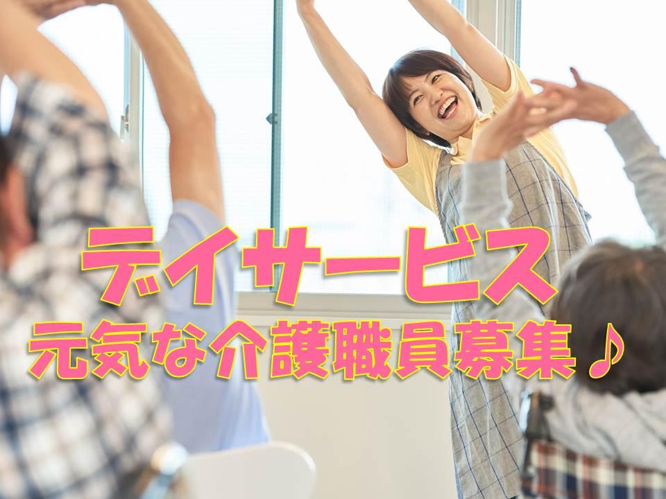 【釧路市緑ヶ岡/デイサービス】★正社員★デイサービス★各種手当充実★ イメージ