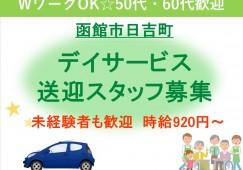 【函館市日吉町/デイサービス】☆送迎ドライバー☆50代・60代歓迎☆ イメージ