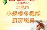 【北見市/小規模多機能】厨房職員☆パート募集☆日勤のみ☆週2~3日から可 イメージ