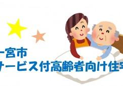 【愛知県一宮市】サービス付き高齢者住宅でのお仕事・教育体制バッチリ・未経験・ブランクのある方も安心♪ イメージ