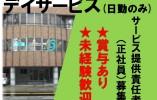 【塩竈市】未経験OK!サービス提供責任者*正社員*賞与3ヶ月分☆☆ イメージ