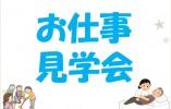 \月給25万9千円・別途各種手当あり/【京都市西京区下津林】デイサービス管理者兼生活相談員*賞与3ヶ月分!土日休み♪ イメージ