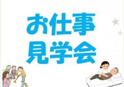 ★ケアパートナー函館でのお仕事見学会★3月13日(水)10:30~ イメージ