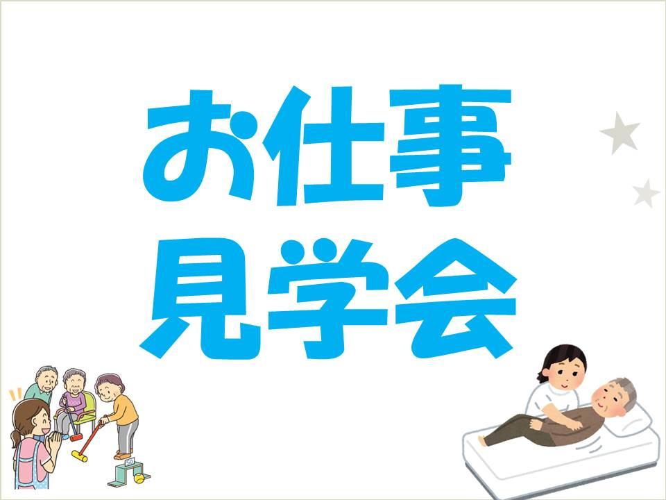 ★あんじゅう啄木でのお仕事見学会★7月25日(木)9:30~ イメージ