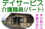 【色麻町】\賞与あり(前年度実績年2回)/デイサービス介護職員(パート) イメージ
