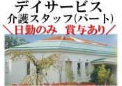 甫吉成デイサービスセンター
