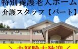 \未経験大歓迎/【宮城県加美町】特別養護老人ホーム*介護職員(パート) イメージ