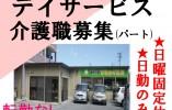 【うるま市石川】デイサービスでの介護スタッフ(パート・アルバイト)*無資格可 イメージ