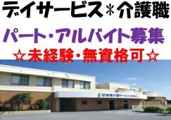 【うるま市】デイサービス(海グループ)での介護スタッフ(パート・アルバイト)*無資格可 イメージ
