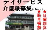 【沖縄市胡屋】デイサービスでの介護スタッフ(パート・アルバイト)*無資格可 イメージ