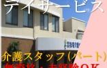 【うるま市】デイサービス(風グループ)での介護スタッフ(パート・アルバイト)*無資格可 イメージ
