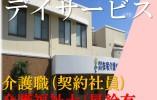 うるま市 デイサービス風グループ 介護職 介護福祉士 駐車場無料 日曜休み イメージ