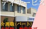 【うるま市田場】デイサービスでの介護スタッフ(パート・アルバイト)*無資格可 イメージ