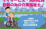 【沖縄市】デイサービスでの介護スタッフ(契約社員)*介護福祉士 ♪駐車場無料♪ イメージ