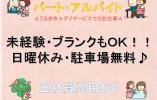 【うるま市】デイサービス(風グループ)での介護スタッフ(パート・アルバイト)*転勤可能性あり イメージ