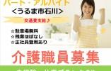 【うるま市石川】デイサービスでの介護スタッフ(パート・アルバイト)*転勤可能性あり イメージ