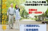 【うるま市田場】デイサービスでの介護スタッフ(パート・アルバイト)*転勤可能性あり イメージ