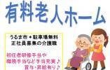 【沖縄県うるま市】介護付有料老人ホームでの介護職(正社員)募集! *初任者研修資格必須♪ イメージ