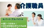 【うるま市】介護付有料老人ホームでのアルバイト♪ *初任者研修必須(資格手当有♪)*未経験OK  イメージ