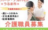 【うるま市】介護付有料老人ホームでのアルバイト♪ *実務者研修必須(資格手当有♪)*未経験OK  イメージ