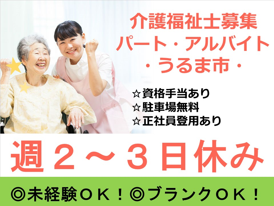 【うるま市】介護付有料老人ホームでのアルバイト♪ *介護福祉士必須(資格手当有♪)*未経験OK  イメージ