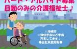 沖縄市|有料老人ホーム|介護職|介護福祉士|未経験OK  イメージ
