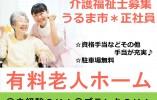 【うるま市】介護付有料老人ホームでの正社員のお仕事 *介護福祉士必須 イメージ
