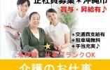 【沖縄市】介護付有料老人ホームでの介護スタッフ(正社員)*実務者研修必須、未経験OK♪ イメージ