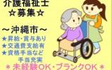【沖縄市】介護付有料老人ホームでの介護スタッフ(正社員)*介護福祉士必須、未経験OK♪ イメージ