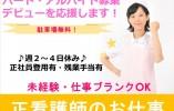 \駐車場無料/【うるま市】有料老人ホームでの正看護師(パート・アルバイト) イメージ