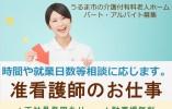 駐車場無料|うるま市|時間・日数相談可|有料老人ホーム|准看護師 イメージ