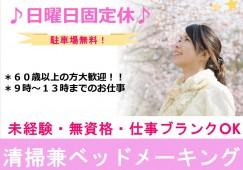 【うるま市】有料老人ホームでの清掃兼ベッドメーキング(パート・アルバイト) イメージ