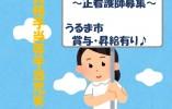 【うるま市】介護付有料老人ホームでの正看護師(正社員)*昇給あり・駐車場無料♪ イメージ