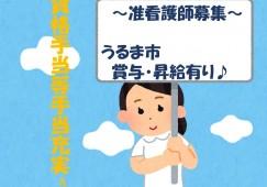 【うるま市】介護付有料老人ホームでの准看護師(正社員)*昇給あり・駐車場無料♪ イメージ