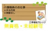 【那覇市】夜勤無し!デイサービス♪おもろまち駅最寄り♪ イメージ