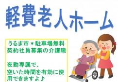 【うるま市】軽費老人ホームで夜勤専属のお仕事♪ イメージ