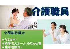 【うるま市】軽費老人ホームでのお仕事(契約) イメージ