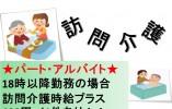 【沖縄県うるま市】介護職(パート・アルバイト)スタッフ間の中もよく、わきあいあいと仕事できます イメージ