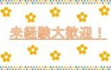 【名古屋市天白区】サービス付高齢者向け住宅での介護職・年間休日113日!プライベート充実・資格を活かして働きたい方必見 イメージ