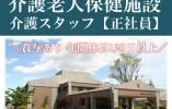 【仙台市青葉区】介護老人保健施設での介護スタッフ・契約社員 イメージ