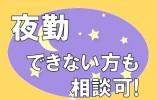 \賞与3.0ヶ月分/☆正社員*【神埼市神埼町】*老健◇夜勤は入社後3ヶ月から~◇ イメージ