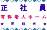 【函館市/有料老人ホーム】★正社員★諸手当あり★ イメージ