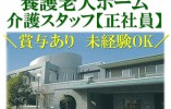 【仙台市青葉区】特別養護老人ホームでの介護スタッフ(正社員) イメージ