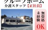 【気仙沼市】正社員!明るくてきれい!グループホームでの介護スタッフ イメージ
