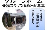 【大崎市】グループホームでの介護スタッフ*未経験OK*契約社員 イメージ