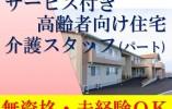 【名取市】サービス付高齢者向け住宅での介護スタッフ(パート)\日勤のみ/ イメージ