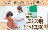月給23万円以上♪賞与あり【柏市】有料老人ホームの介護職正社員♪マイカー通勤◎ イメージ